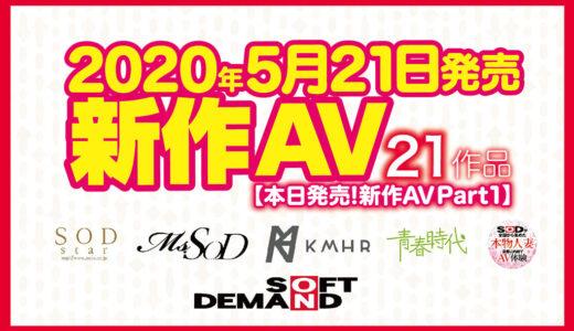 【5月21日発売!新作AVチェック! Part1】SODstar/ソフト・オン・デマンド/KMHR/青春時代/本物人妻【21タイトル】