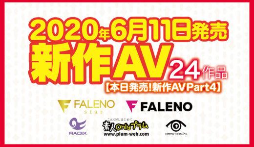 【6月11日発売!新作AVチェック! Part4】FALENOstar/FALENO/RADIX/コンマビジョン/素人onlyプラム【24タイトル】