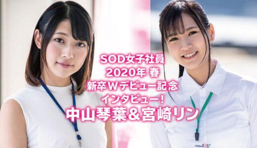 SOD女子社員2020年春 新卒Wデビューインタビュー!記念インタビュー 中山琴葉&宮崎リン