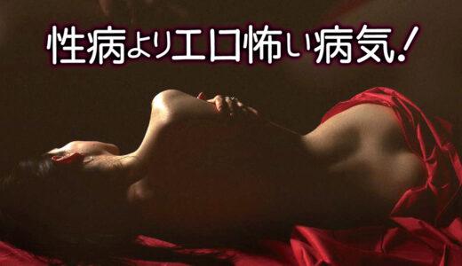 「セックスしまくりのヤリマン・ヤリチン」「全身性感帯でイキまくり」それって病気かも!性病より怖いエロい病気!