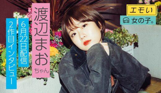 【ミスid2021エントリー中!】現役女子大生「エモい女の子。」渡辺まおちゃん19歳 「エロ度はもう一段階アクセルを踏み込んだ感じがしました」 6/22配信2作目インタビュー