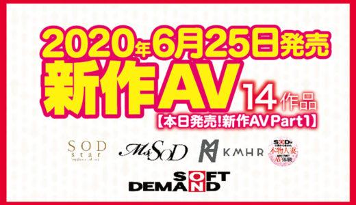 【6/25発売!新作AVチェック! Part1】SODstar/ソフト・オン・デマンド/Ms.SOD/KMHR/エモい女の子。/本物人妻【14タイトル】