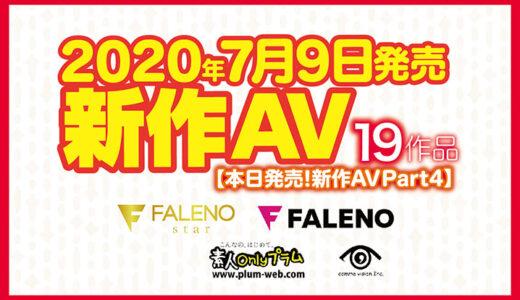 【7月9日発売!新作AVチェック! Part4】FALENOstar/FALENO/コンマビジョン/素人onlyプラム【19タイトル】