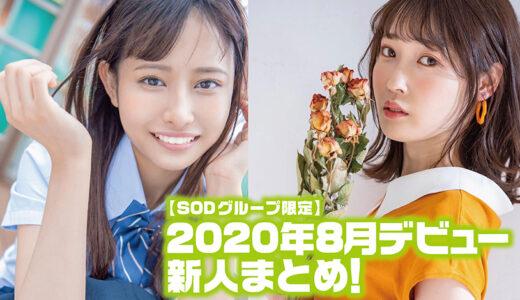 2020年8月デビュー新人まとめ!青春時代 蓮見天/ KMHR 天然かのん