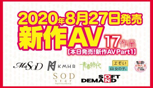 【8/27発売!新作AV をチェック!!Part1】SODstar/Ms.SOD/KMHR/青春時代/エモい女の子。/ソフト・オン・デマンド/本物人妻【17タイトル】