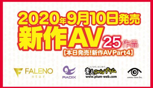 【9/10発売!新作AVチェック! Part4】FALENOstar/RADIX/コンマビジョン/素人onlyプラム【25タイトル】