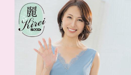 一瞬も、一生も、美しくエロく。品のある女性がAV女優としてデビューする新レーベル『麗 -Kirei SOD-』大人の美しさとエロス薫るい新人3人デビュー!