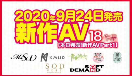【9/24発売!新作AV をチェック!!Part1】SODstar/Ms.SOD/KMHR/青春時代/エモい女の子。/本物人妻/麗SOD Kirei/ソフト・オン・デマンド【18タイトル】