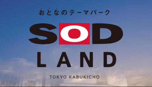 【速報第2弾!】『SOD LAND』の全貌が明らかに!話題沸騰中のおとなのテーマパーク『SOD LAND』のフロア情報を一挙公開!予告映像もスクープ!!