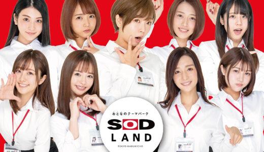【速報第3弾】おとなのテーマパーク「SOD LAND」オープン直前!気になる料金システムを発表!お得なオマケ付きプランも!