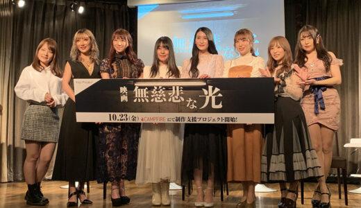 超豪華セクシー女優8人が出演するノンアダルト舞台『無慈悲な光』の映画化決定!