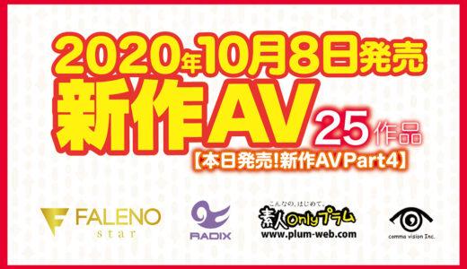 【10/8発売!新作AVチェック! Part4】FALENOstar/RADIX/コンマビジョン/素人onlyプラム【25タイトル】