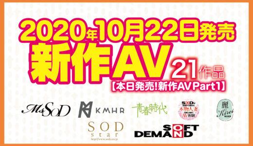 【10/22発売!新作AV をチェック!!Part1】SODstar/Ms.SOD/KMHR/青春時代/本物人妻/麗SOD Kirei/ソフト・オン・デマンド【21タイトル】