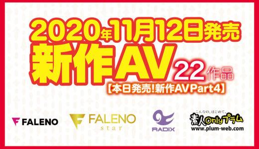 【11/12発売!新作AVチェック! Part4】FALENO/FALENOstar/RADIX/素人onlyプラム【22タイトル】