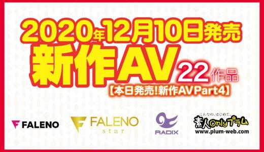 【12/10発売!新作AVチェック! Part4】FALENO/FALENOstar/RADIX/素人onlyプラム【22タイトル】