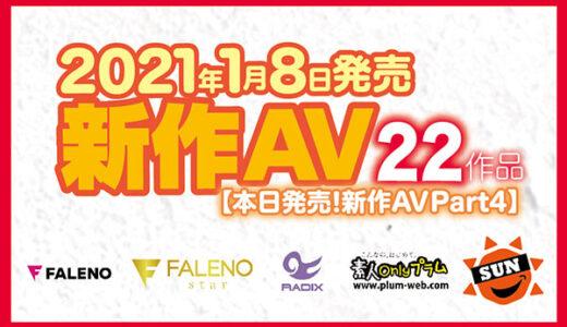 【1/8発売!新作AVチェック! Part4】FALENO/FALENOstar/RADIX/素人onlyプラム/SUN【22タイトル】