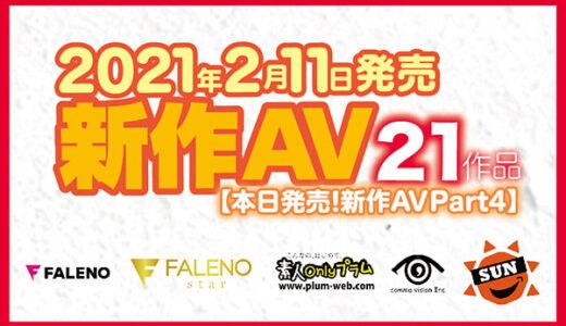 【2/11発売!新作AVチェック! Part4】FALENO/FALENOstar/RADIX/素人onlyプラム/SUN【22タイトル】