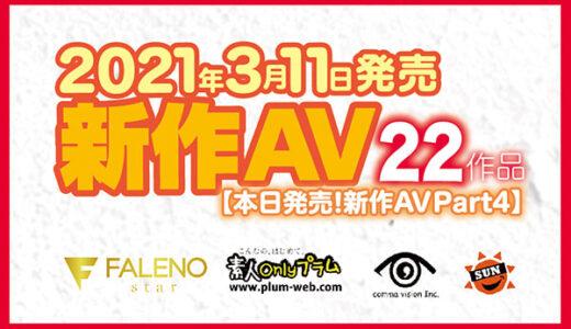 【3/11発売!新作AVチェック! Part4】FALENOstar/素人onlyプラム/コンマビジョン/SUN【22タイトル】