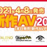 【4/8発売!新作AVチェック! Part4】FALENOstar/素人onlyプラム/コンマビジョン/SUN【20タイトル】