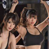 SEXは最大のトレーニング!これであなたもモテモテボディ!激ピストンで身体の内側から美しくなろう!【新作AVレビュー】