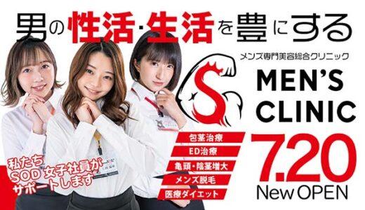 SOD女子社員がプロモーションを全面サポート!男の悩みに寄り添うメンズ専門美容総合クリニック「S MEN'S CLNIC」7月20日(火)オープン!