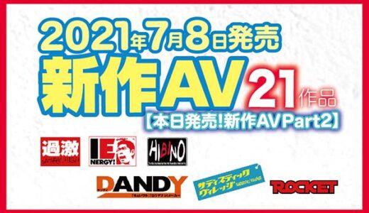 【7/8発売!新作AV チェック!!Part2】ナチュラルハイ/アイエナジー/ヒビノ/DANDY/サディスティックヴィレッジ/ROCKET【21タイトル】