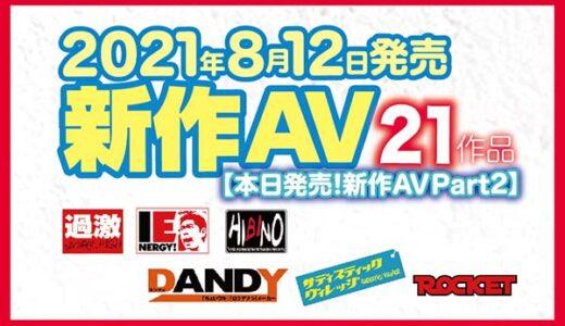 【8/12発売!新作AV チェック!!Part2】ナチュラルハイ/アイエナジー/ヒビノ/DANDY/サディスティックヴィレッジ/ROCKET【21タイトル】