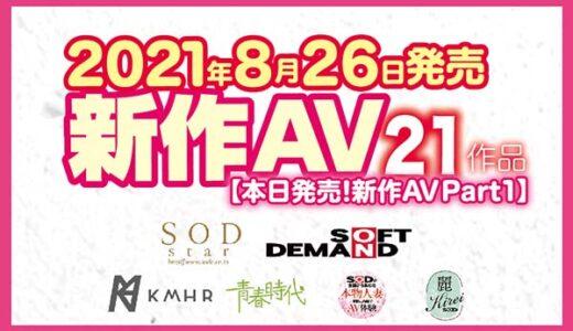 【8/26発売!新作AV チェック!!Part1】SODstar/青春時代/本物人妻/麗SOD Kirei/KMHR/ソフト・オン・デマンド【21タイトル】