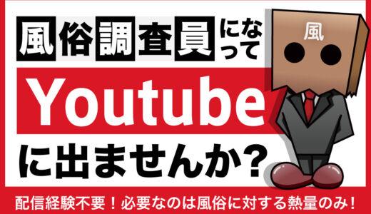 風俗覆面調査ランキングサイト「カクブツ」にて団員YouTuber大募集!「カクブツ」でYoutTuberになってみませんか?