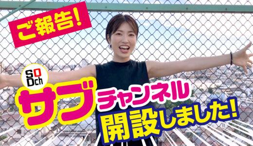 SODstar兼、宣伝広報担当の市川まさみちゃんがメインを務める!YouTube・SODサブチャンネル開設!