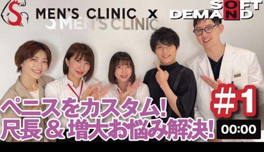 【S men's clinic×SOD】ペニスって長く出来ますか?コンプレックスに打ち勝て!メンズクリニックS men's clinic #1【YouTube公開】