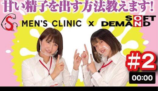 【S men's clinic×SOD】精子を飲むと体に良い?誰もが一度は聞いた事がある制の都市伝説!メンズクリニックS men's clinic #2【YouTube公開】