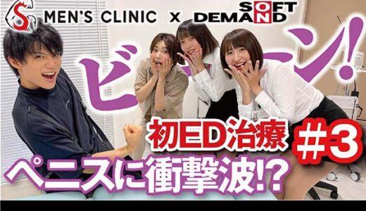 【S men's clinic×SOD】AV男優のペ〇スが病院でビンビンに!?ED治療の効果が凄かった!メンズクリニックS men's clinic #3【YouTube公開】