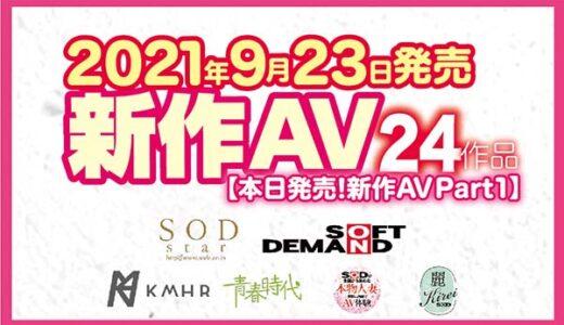 【9/23発売!新作AV チェック!!Part1】SODstar/青春時代/本物人妻/麗SOD Kirei/KMHR/ソフト・オン・デマンド【24タイトル】