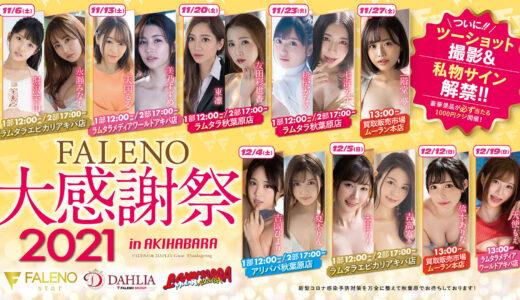 【FALENOイベント情報】FALENO大感謝祭2021 in AKIHABARA FALANO女優が秋葉原に大集結!