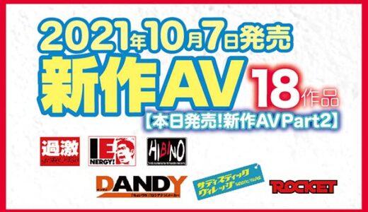【10/7発売!新作AV チェック!!Part2】ナチュラルハイ/アイエナジー/ヒビノ/DANDY/サディスティックヴィレッジ【18タイトル】