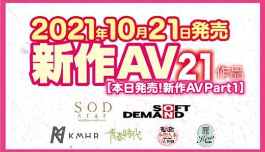 【10/21発売!新作AV チェック!!Part1】SODstar/青春時代/本物人妻/麗SOD Kirei/KMHR/ソフト・オン・デマンド【21タイトル】